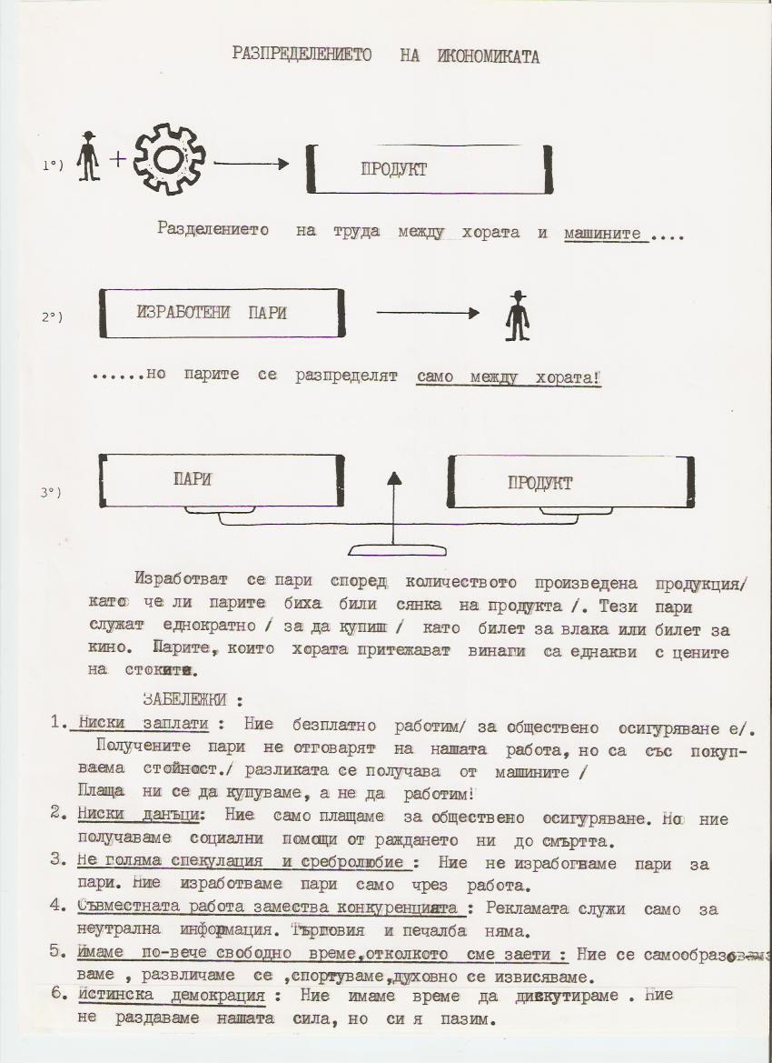 Tract sur l'Economie Distributive de Jean-Pierre Poulin en version bulgare
